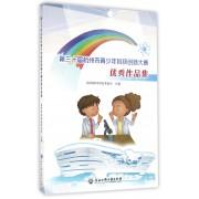 第三十届杭州市青少年科技创新大赛优秀作品集