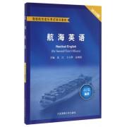 航海英语(2\3副用2016版海船船员适任考试培训教材)