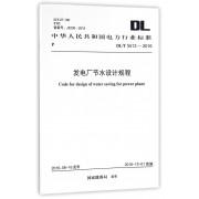 发电厂节水设计规程(DL\T5513-2016)/中华人民共和国电力行业标准
