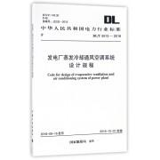 发电厂蒸发冷却通风空调系统设计规程(DL\T5515-2016)/中华人民共和国电力行业标准