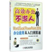 Word\Excel\PowerPoint2016办公应用从入门到精通/高效办公不求人