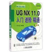 UG NX11.0入门进阶精通(第2版)/UG系列/CAD\CAM\CAE工程应用丛书