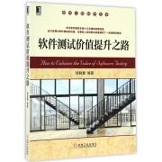 软件测试价值提升之路/软件工程技术丛书