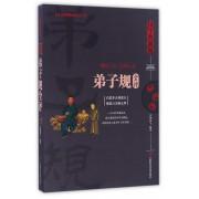 弟子规全评(国学典藏版)/语文新课标必读丛书