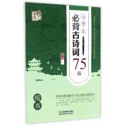 小学生必背古诗词75篇(楷书)