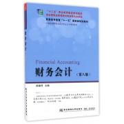 财务会计(第8版21世纪高职高专会计专业主干课程教材)