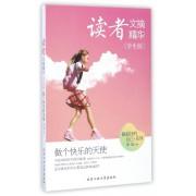读者文摘精华(学生版做个快乐的天使)/做最好的自己系列