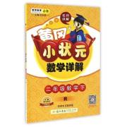 二年级数学(下R)/黄冈小状元数学详解