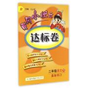 二年级语文(下R最新修订)/黄冈小状元达标卷