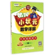三年级数学(下R)/黄冈小状元数学详解