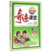 数学(3下配北师教材)/奇迹课堂