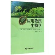 应用微藻生物学