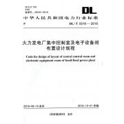 火力发电厂集中控制室及电子设备间布置设计规程(DL\T5516-2016)/中华人民共和国电力行业标准