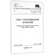 220kV-1000kV变电站站用电设计技术规程(DL\T5155-2016代替DL\T5155-2002)/中华人民共和国电力行业标准