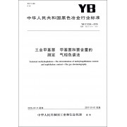 工业甲基萘甲基萘和萘含量的测定气相色谱法(YB\T5154-2016代替YB\T5154-1993)/中华人民共和国黑色冶金行业标准