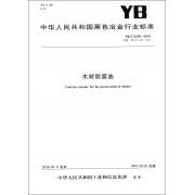 木材防腐油(YB\T5168-2016代替YB\T5168-2000)/中华人民共和国黑色冶金行业标准