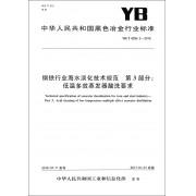 钢铁行业海水淡化技术规范第3部分低温多效蒸发器酸洗要求(YB\T4256.3-2016)/中华人民共和国黑色冶金行业标准