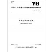 堇青石-莫来石窑具(YB\T4549-2016)/中华人民共和国黑色冶金行业标准