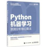 Python机器学习(预测分析核心算法)