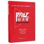 网红经济学(人格力量下的C2B商业逻辑)(精)