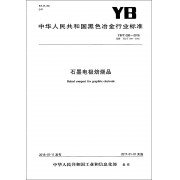 石墨电极焙烧品(YB\T099-2016代替YB\T099-2005)/中华人民共和国黑色冶金行业标准