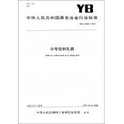 冷弯型钢轧辊(YB\T4556-2016)/中华人民共和国黑色冶金行业标准