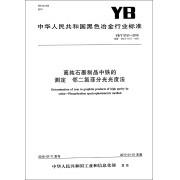 高纯石墨制品中铁的测定邻二氮菲分光光度法(YB\T5157-2016代替YB\T5157-1993)/中华人民共和国黑色冶金行业标准