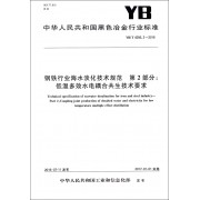 钢铁行业海水淡化技术规范第2部分低温多效水电耦合共生技术要求(YB\T4256.2-2016)/中华人民共和国黑色冶金行业标准