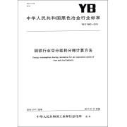 钢铁行业空分能耗分摊计算方法(YB\T4560-2016)/中华人民共和国黑色冶金行业标准