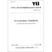 用于水泥和混凝土中的铁尾矿粉(YB\T4561-2016)/中华人民共和国黑色冶金行业标准