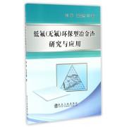 低氟<无氟>环保型冶金渣研究与应用