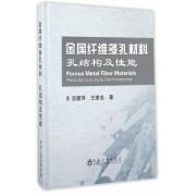 金属纤维多孔材料(孔结构及性能)(精)