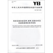 焦炭在线自动采样制样粒度分析及机械强度测定技术规范(YB\T4547-2016)/中华人民共和国黑色冶金行业标准