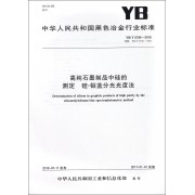 高纯石墨制品中硅的测定硅-钼蓝分光光度法(YB\T5156-2016代替YB\T5156-1993)/中华人民共和国黑色冶金行业标准