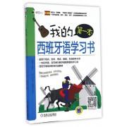 我的第一本西班牙语学习书/语言梦工厂