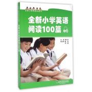 全新小学英语阅读100篇/全新小学英语100系列