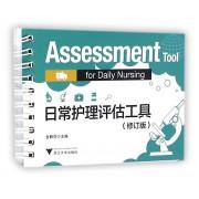 日常护理评估工具(修订版)