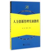 人力资源管理实训教程(21世纪工商管理系列教材)