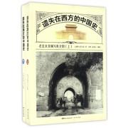 遗失在西方的中国史(老北京皇城写真全图上下)