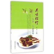美味双竹--竹笋竹荪菜肴