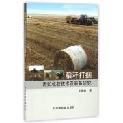稻秆打捆青贮收获技术及装备研究
