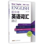 新中考英语词汇速记(附光盘)