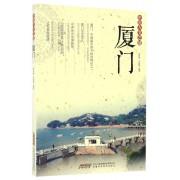 厦门/中国人文之旅