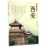 西安/中国人文之旅