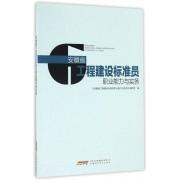 安徽省工程建设标准员职业能力与实务