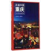 重庆(第3版)/走遍中国