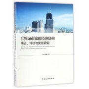 世界城市旅游经济结构演进评价与优化研究