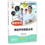神经外科(神经外科就医必读)/人生必须知道的健康知识科普系列丛书