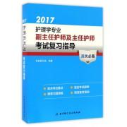 护理学专业副主任护师及主任护师考试复习指导(2017)