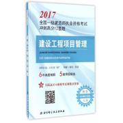 建设工程项目管理(2017全国一级建造师执业资格考试冲刺高分12套题)